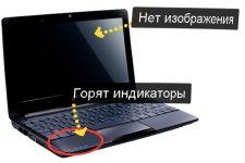 Почему не загорается монитор при включении ноутбука