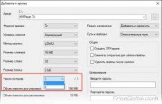 Как поставить пароль на архив 7zip