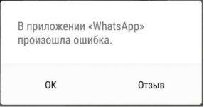 В приложении whatsapp произошла ошибка что делать