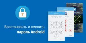 Как вспомнить пароль от телефона андроид