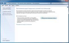 При восстановлении системы какие файлы удаляются