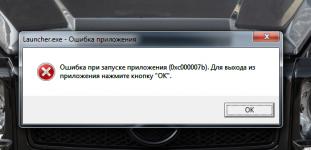 Launcher exe ошибка приложения 0x80000003