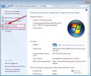 Как изменить настройки видеокарты на windows 7