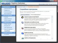 Восстановление реестра windows 10 утилита