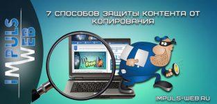 Как защитить контент сайта от копирования