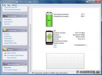 Программа для проверки смартфона через компьютер