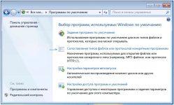 Восстановить ассоциации файлов по умолчанию windows 7