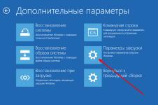 Как зайти в режим восстановления windows 8