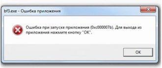 Switchboard exe ошибка при запуске приложения 0xc000007b
