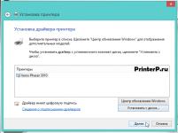 Как настроить принтер без установочного диска