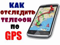 Смартфон теряет спутники gps