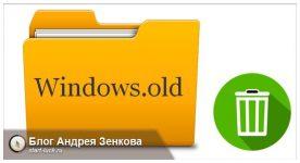Зачем нужна папка windows old
