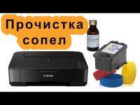 Как почистить дюзы в принтере canon