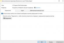 Как изменить владельца папки windows 10