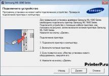 Порт не подключен проверьте подключение samsung принтер