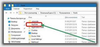 Как открыть папку appdata в windows 10