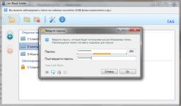 Как заблокировать папку паролем