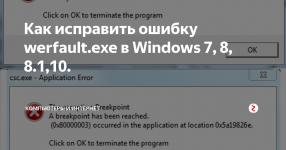 Wermgr exe ошибка приложения как устранить