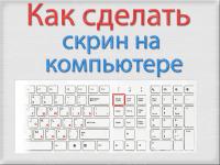 Как сделать скрин сайта на компьютере