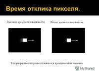 Как узнать время отклика монитора