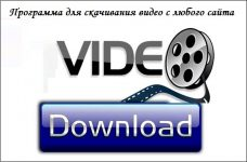 Программа для скачивания видеороликов с любого сайта