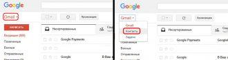 Восстановление контактов через gmail