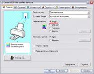 Как включить цветную печать на принтере canon