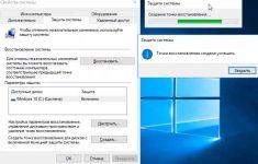 Как посмотреть точки восстановления windows 10