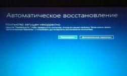 Восстановление системы windows 10 через командную строку