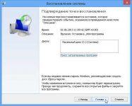 Откат системы windows 8 1 до точки восстановления