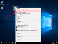 Как запаролить папку на компьютере windows 8