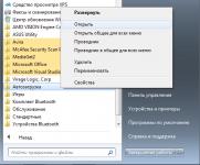 Как найти папку автозагрузки в windows 7