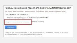 Как восстановить пароль на андроиде через gmail