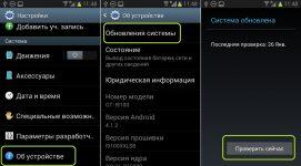 Как откатить обновление приложения на android