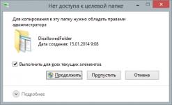 Нет доступа к целевой папке windows 8 1