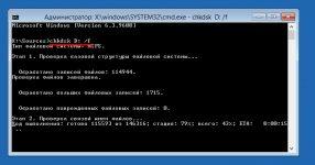 Исправление ошибок файловой системы ntfs