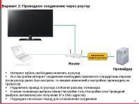 Подключение смарт телевизора к интернету через роутер