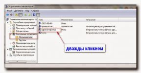 При установке программы требует права администратора