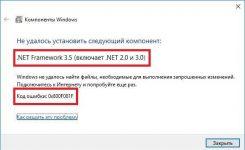 Код ошибки 0x800f081f Windows 10