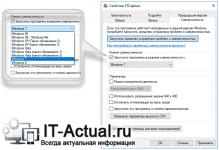 Включен режим совместимости программ Windows выключите его