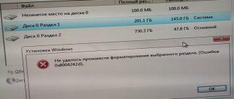 Код ошибки 0х80131700