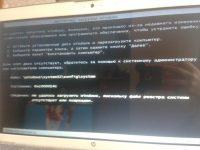 Ошибка 0xc000014c Windows 7 как исправить
