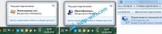 Идентификация без доступа к интернету Windows 7