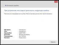 Код ошибки 31 Windows 7