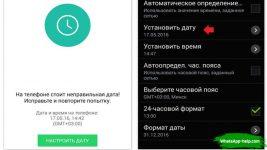 Ошибка whatsapp дата на вашем телефоне неверна