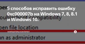 Код ошибки 0xc000007b Windows 7