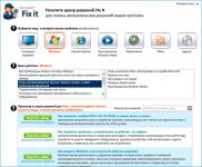 Исправить ошибки Windows 7 бесплатно автоматически