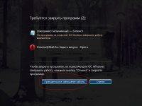 Принудительное закрытие программ в Windows 7
