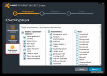 Как настроить аваст чтобы не тормозил интернет