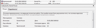 Kernel power 41 причины ошибки